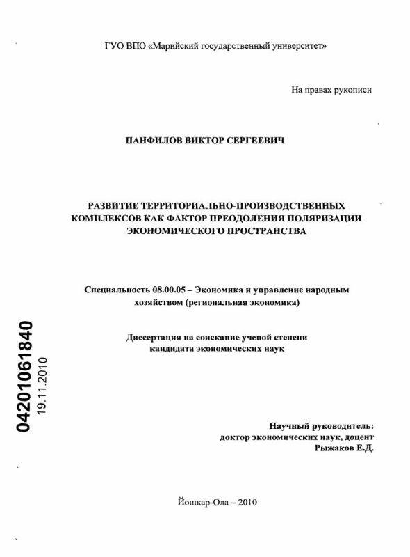 Титульный лист Развитие территориально-производственных комплексов как фактор преодоления поляризации экономического пространства
