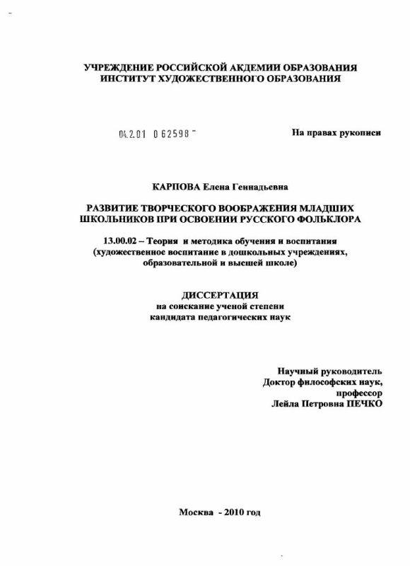 Титульный лист Развитие творческого воображения младших школьников при освоении русского фольклора