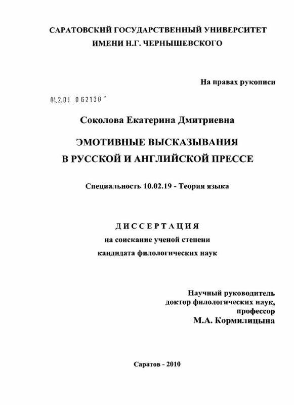 Титульный лист Эмотивные высказывания в русской и английской прессе