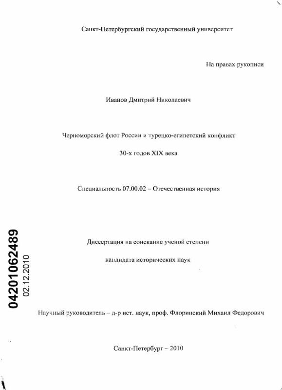 Титульный лист Черноморский флот России и турецко-египетский конфликт 30-х годов XIX века