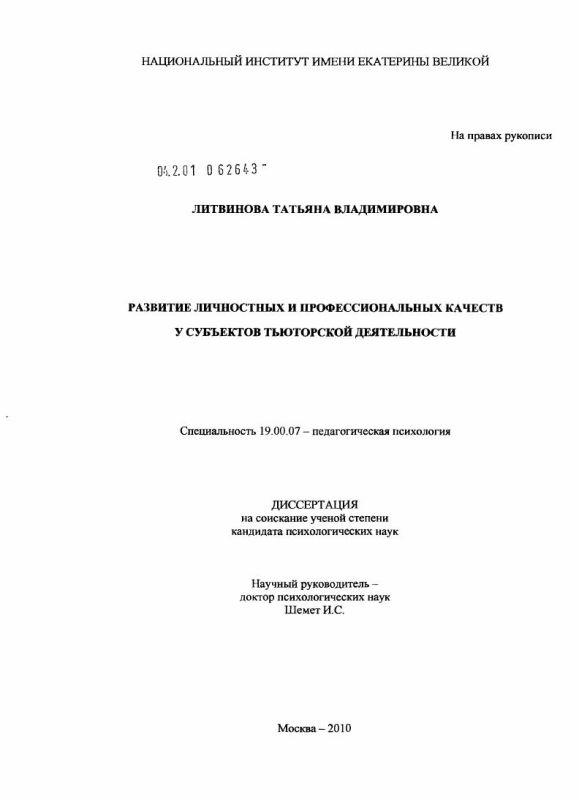 Титульный лист Развитие личностных и профессиональных качеств у субъектов тьюторской деятельности
