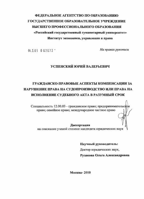 Титульный лист Гражданско-правовые аспекты компенсации за нарушение права на судопроизводство или права на исполнение судебного акта в разумный срок