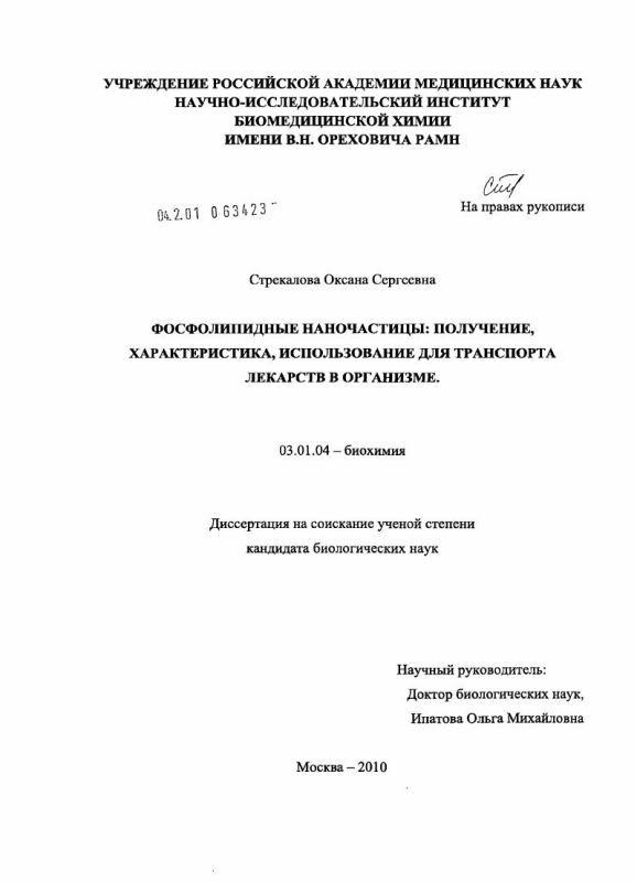 Титульный лист Фосфолипидные наночастицы: получение, характеристика, использование для транспорта лекарств в организме