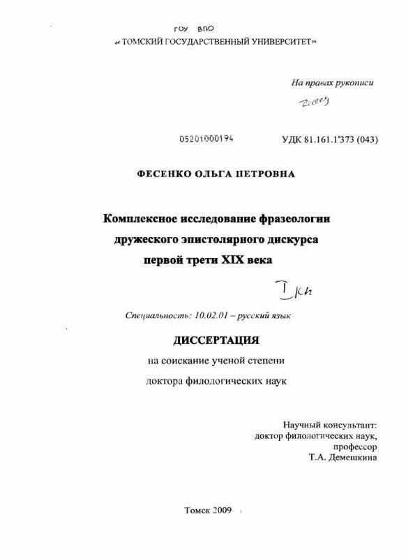 Титульный лист Комплексное исследование фразеологии дружеского эпистолярного дискурса первой трети XIX века