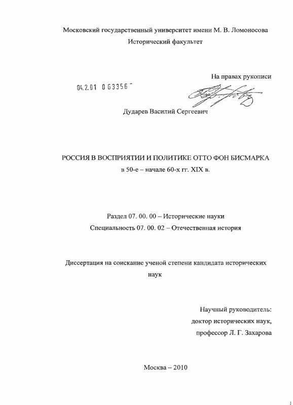 Титульный лист Россия в восприятии и политике Отто фон Бисмарка в 50-е - начале 60-х гг. XIX в.