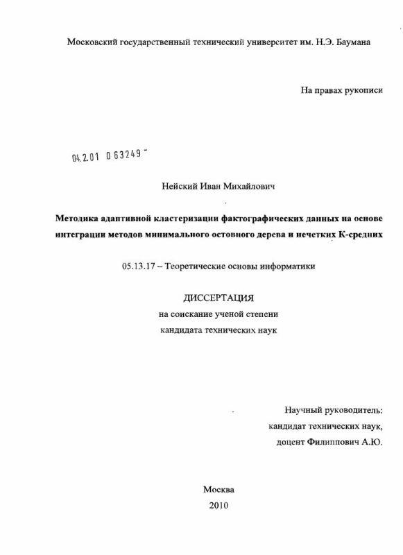 Титульный лист Методика адаптивной кластеризации фактографических данных на основе интеграции методов минимального остовного дерева и нечетких К-средних