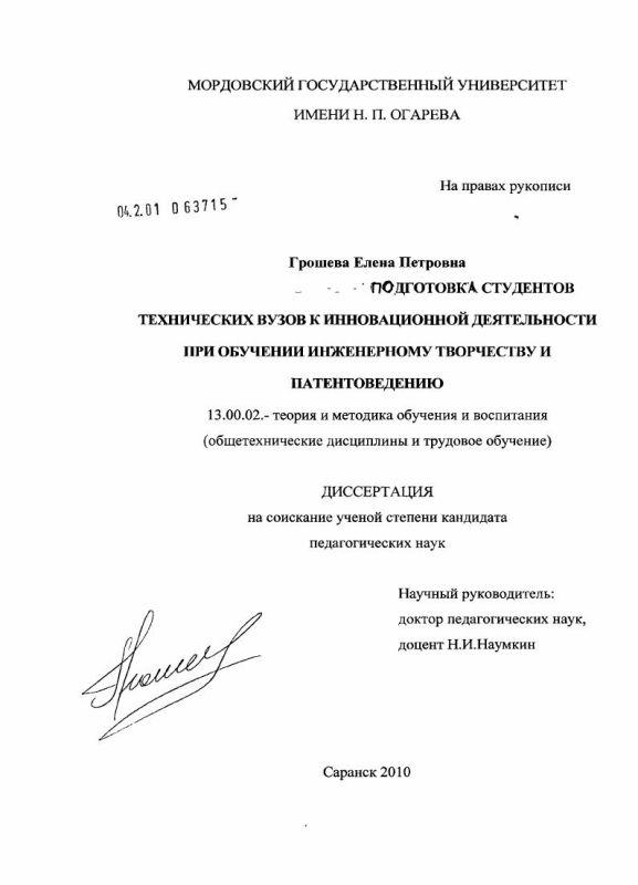 Титульный лист Подготовка студентов технических вузов к инновационной деятельности при обучении инженерному творчеству и патентоведению
