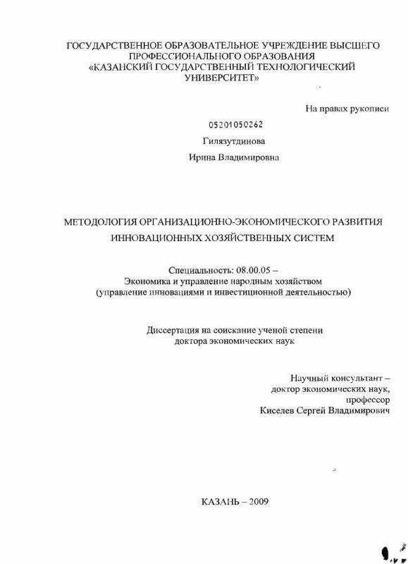 Титульный лист Методология организационно-экономического развития инновационных хозяйственных систем