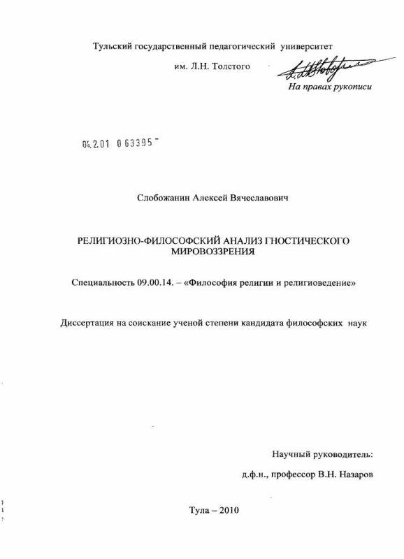 Титульный лист Религиозно-философский анализ гностического мировоззрения