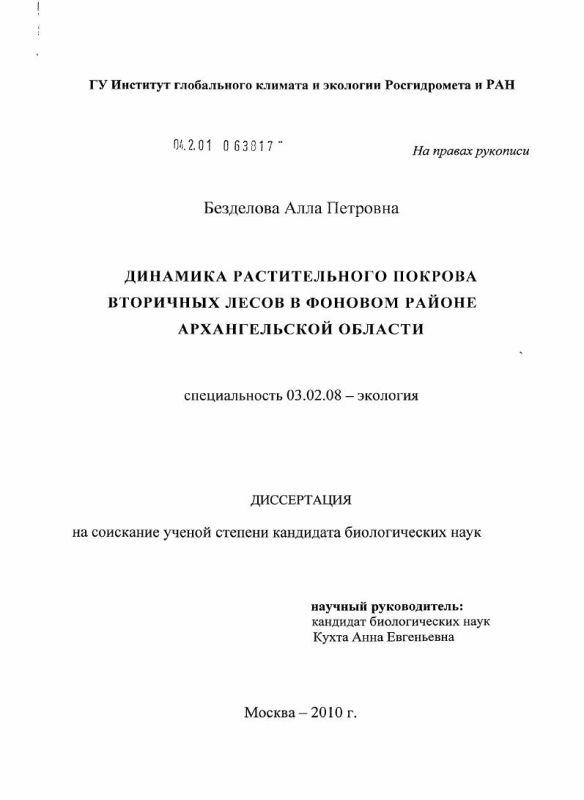 Титульный лист Динамика растительного покрова вторичных лесов в фоновом районе Архангельской области