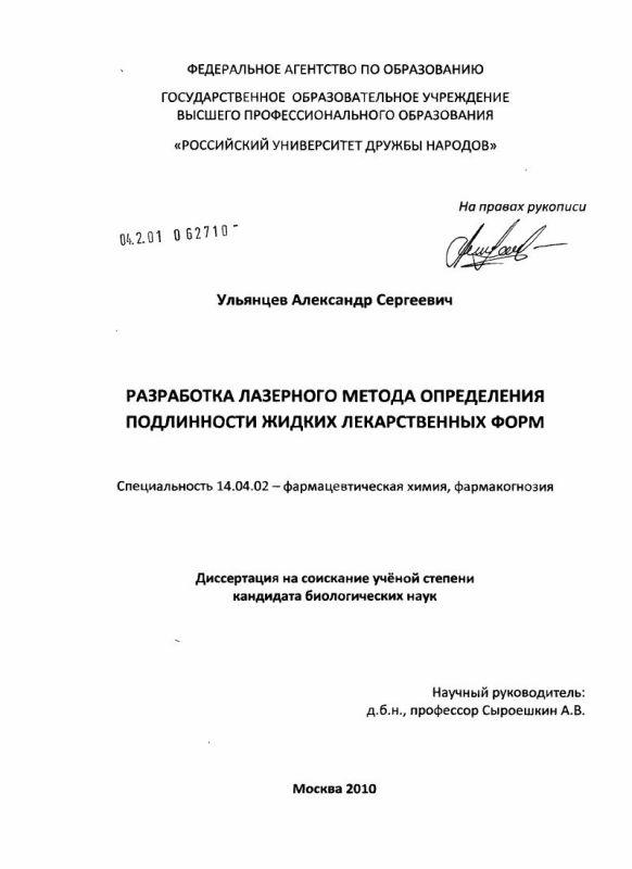 Титульный лист Разработка лазерного метода определения подлинности жидких лекарственных форм