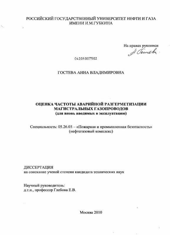Титульный лист Оценка частоты аварийной разгерметизации магистральных газопроводов : для вновь вводимых в эксплуатацию