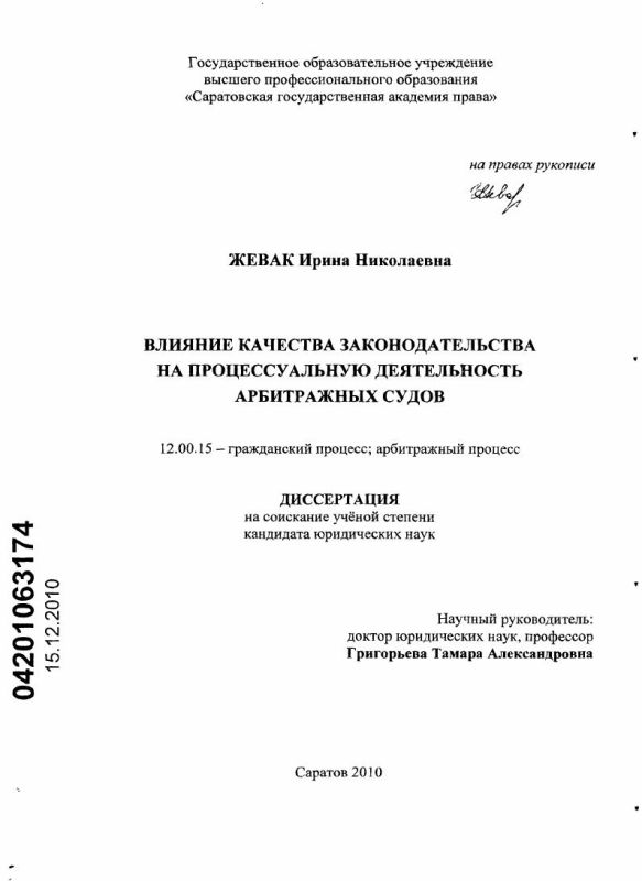 Титульный лист Влияние качества законодательства на процессуальную деятельность арбитражных судов