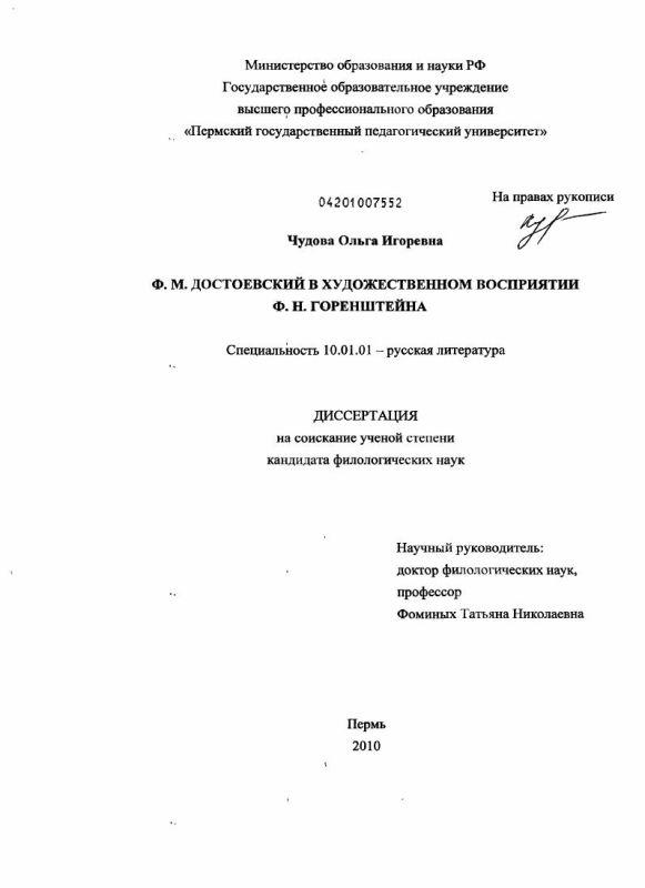 Титульный лист Ф.М. Достоевский в художественном восприятии Ф.Н. Горенштейна