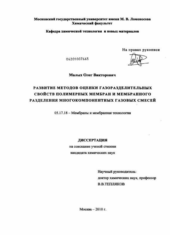 Титульный лист Развитие методов оценки газоразделительных свойств полимерных мембран и мембранного разделения многокомпонентных газовых смесей