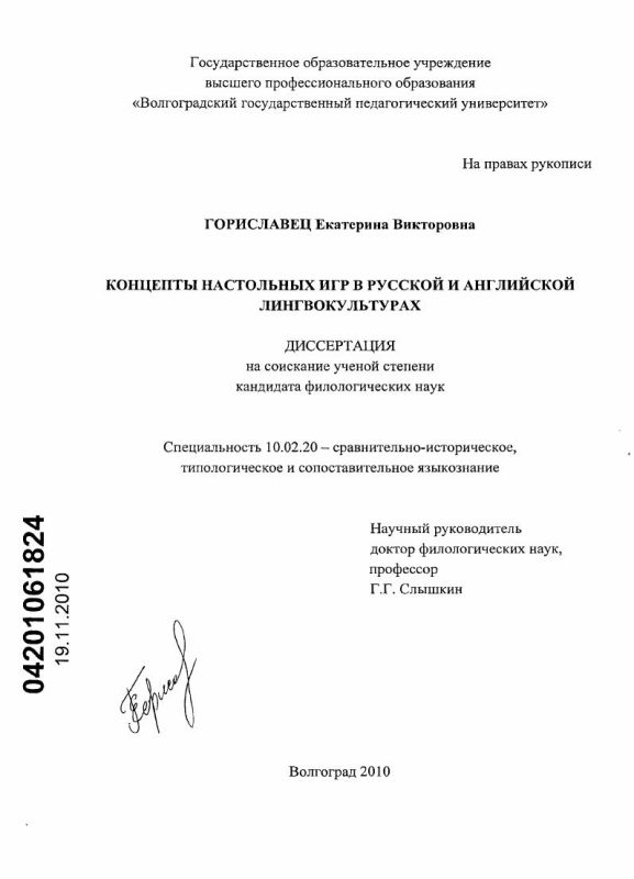Титульный лист Концепты настольных игр в русской и английской лингвокультурах