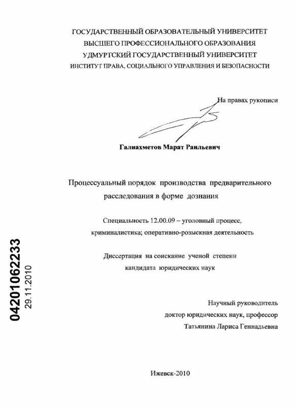 Титульный лист Процессуальный порядок производства предварительного расследования в форме дознания