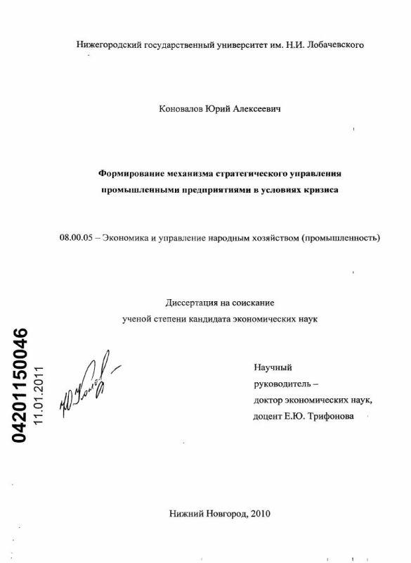 Титульный лист Формирование механизма стратегического управления промышленными предприятиями в условиях кризиса