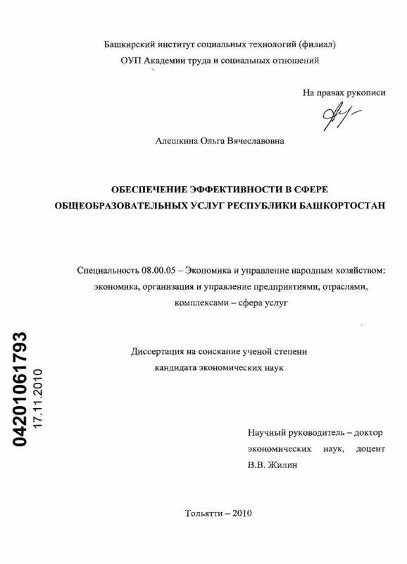 Титульный лист Обеспечение эффективности в сфере общеобразовательных услуг Республики Башкортостан