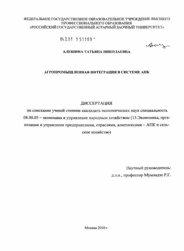 Титульный лист Агропромышленная интеграция в системе АПК