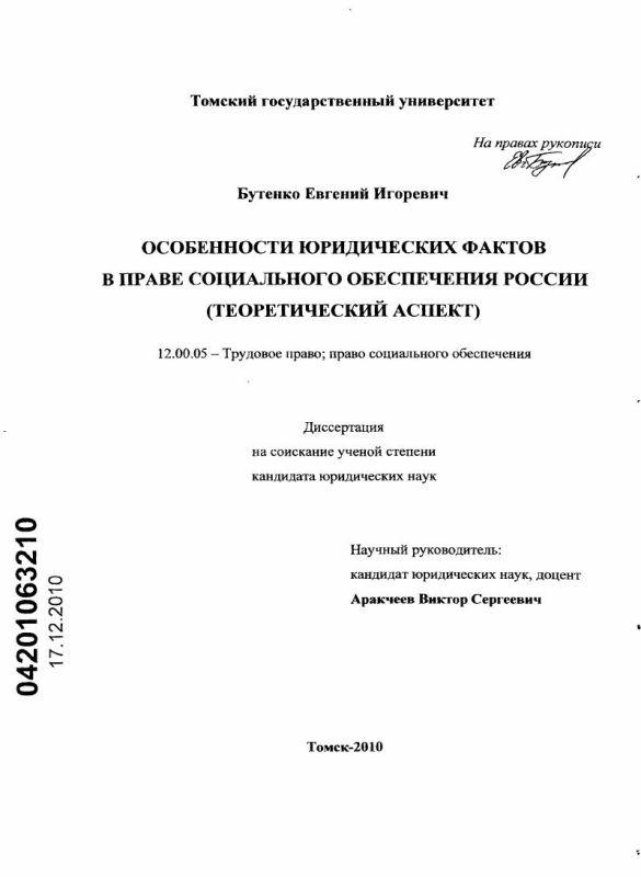 Титульный лист Особенности юридических фактов в праве социального обеспечения России : теоретический аспект
