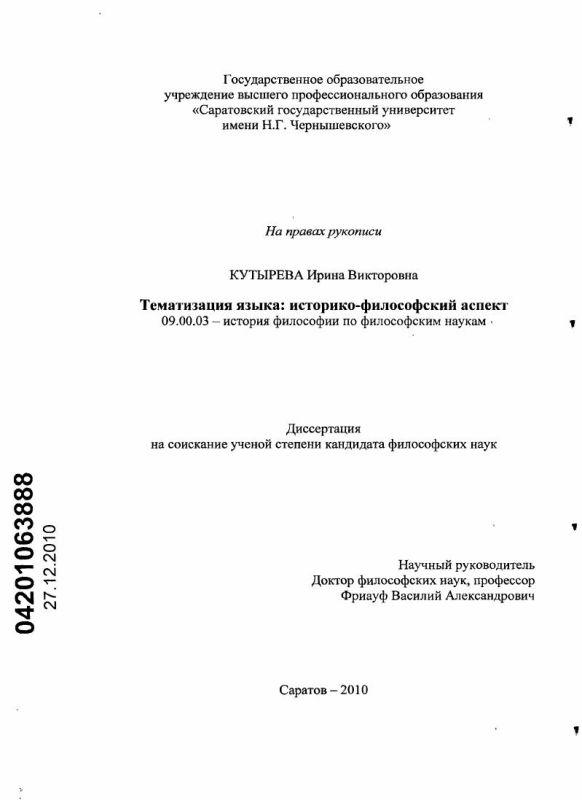 Титульный лист Тематизация языка: историко-философский аспект