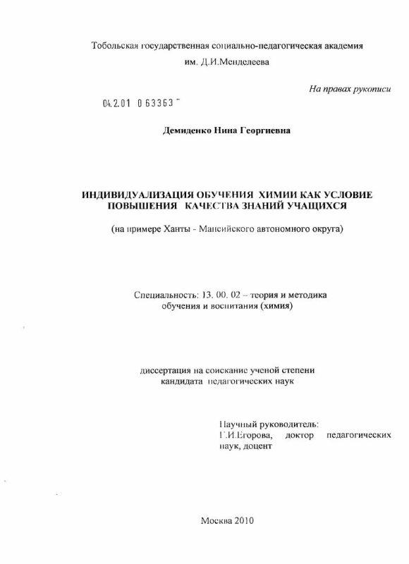 Титульный лист Индивидуализация обучения химии как условие повышения качества знаний учащихся : на примере Ханты-Мансийского автономного округа