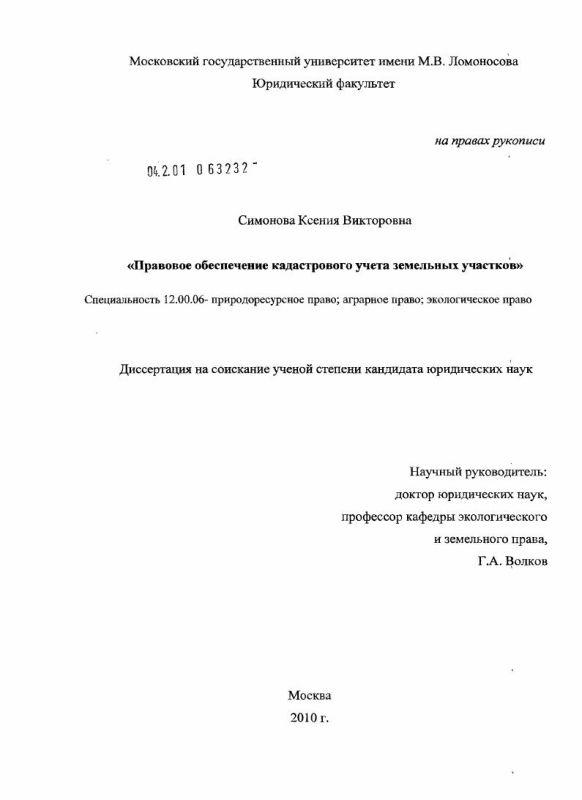 Титульный лист Правовое обеспечение кадастрового учета земельных участков