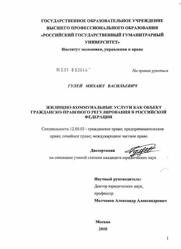 Титульный лист Жилищно-коммунальные услуги как объект гражданско-правового регулирования в Российской Федерации