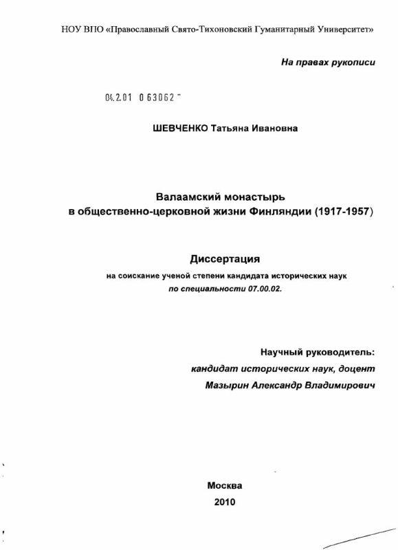 Титульный лист Валаамский монастырь в общественно-церковной жизни Финляндии : 1917-1957