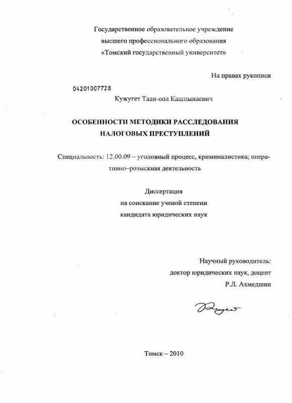 Титульный лист Особенности методики расследования налоговых преступлений