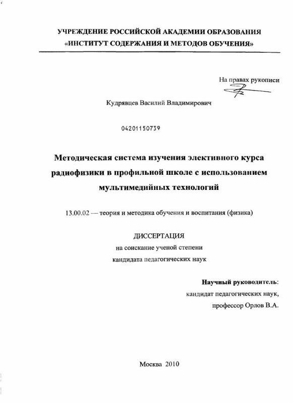 Титульный лист Методическая система изучения элективного курса радиофизики в профильной школе с использованием мультимедийных технологий