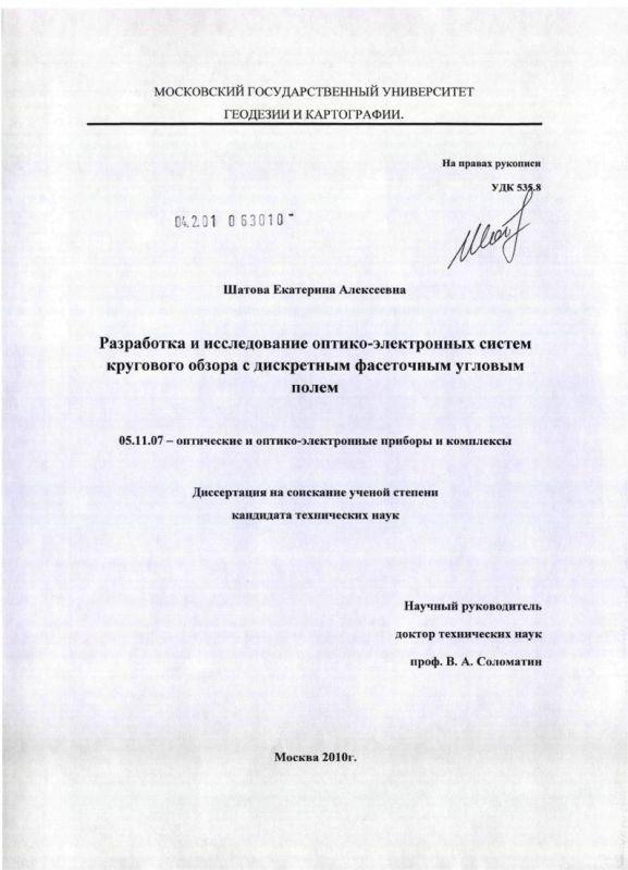 Титульный лист Разработка и исследование оптико-электронных систем кругового обзора с дискретным фасеточным угловым полем