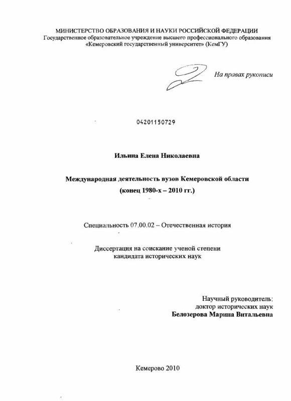 Титульный лист Международная деятельность вузов Кемеровской области : конец 1980-х - 2010 гг.