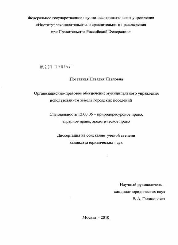 Титульный лист Организационно-правовое обеспечение муниципального управления использованием земель городских поселений
