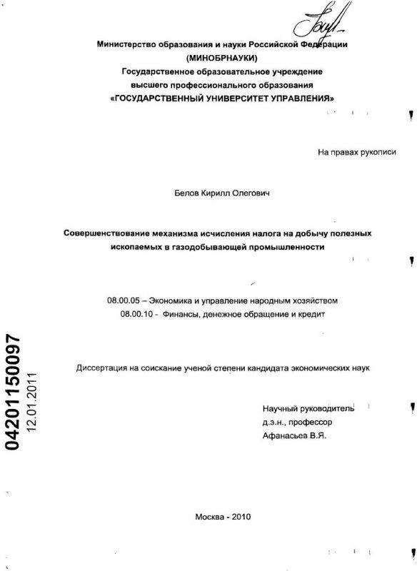 Титульный лист Совершенствование механизма исчисления налога на добычу полезных ископаемых в газодобывающей промышленности