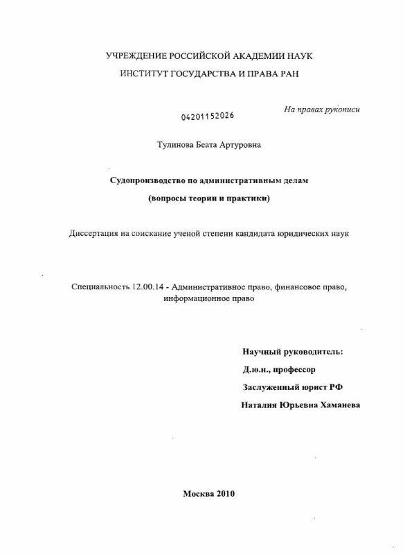 Титульный лист Судопроизводство по административным делам : вопросы теории и практики