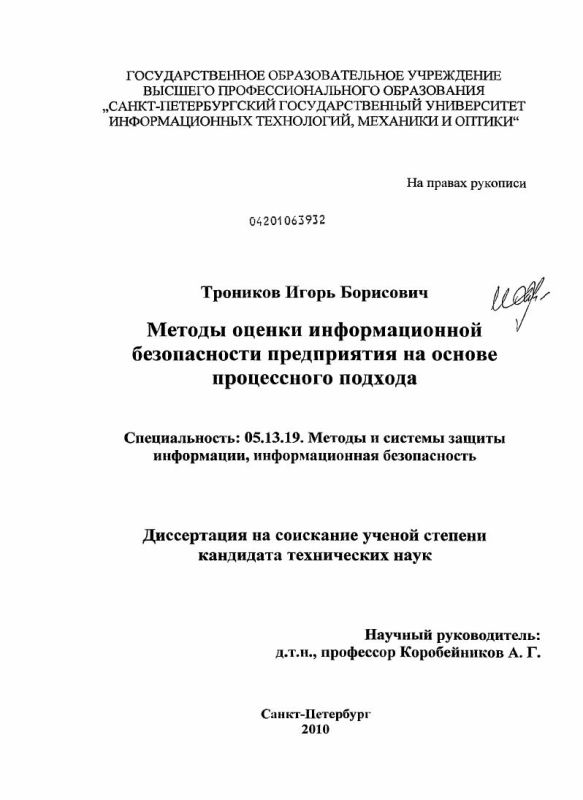 Титульный лист Методы оценки информационной безопасности предприятия на основе процессного подхода
