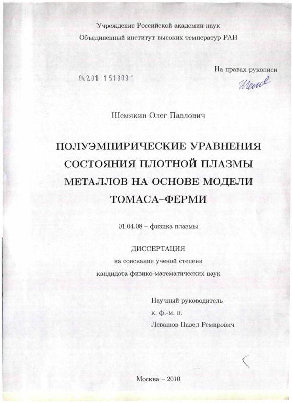 Титульный лист Полуэмпирические уравнения состояния плотной плазмы металлов на основе модели Томаса-Ферми