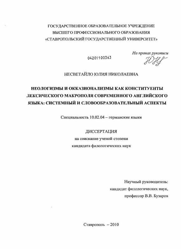 Титульный лист Неологизмы и окказионализмы как конституенты лексического макрополя современного английского языка : системный и словообразовательный аспекты