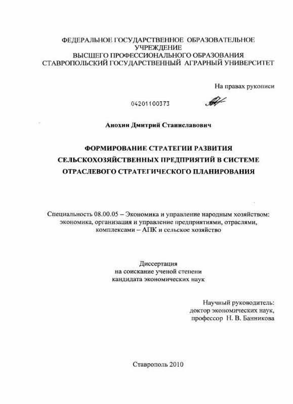 Титульный лист Формирование стратегии развития сельскохозяйственных предприятий в системе отраслевого стратегического планирования