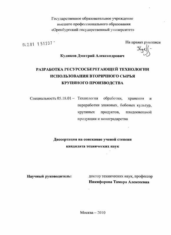 Титульный лист Разработка ресурсосберегающей технологии использования вторичного сырья крупяного производства