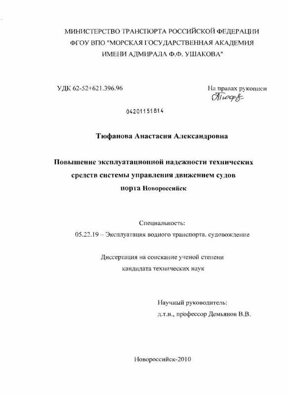 Титульный лист Повышение эксплуатационной надежности технических средств системы управления движением судов порта Новороссийск