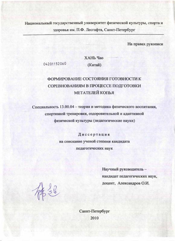 Титульный лист Формирование состояния готовности к соревнованиям в процессе подготовки метателей копья