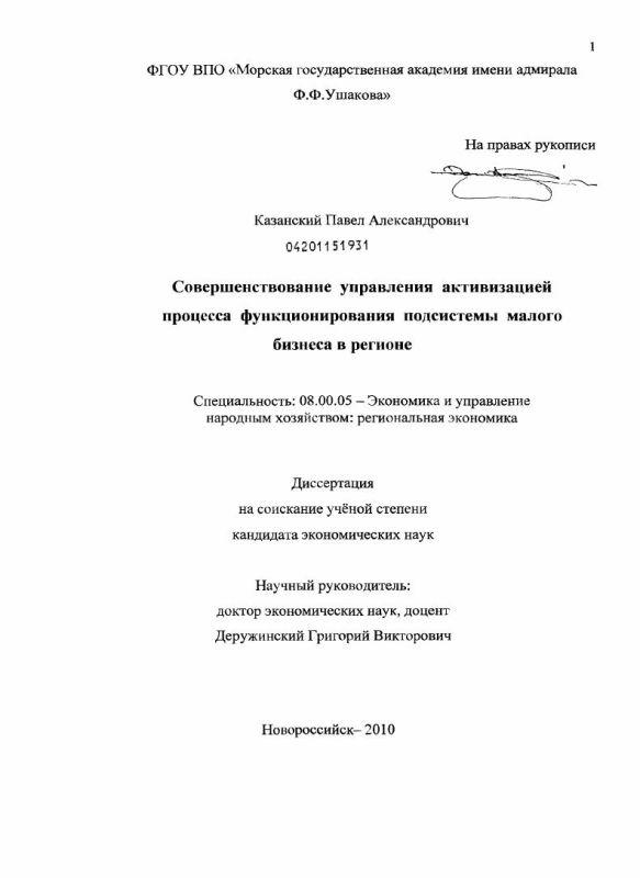 Титульный лист Совершенствование управления активизацией процесса функционирования подсистемы малого бизнеса в регионе