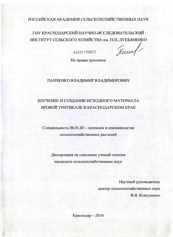 Титульный лист Изучение и создание исходного материала яровой тритикале в Краснодарском крае