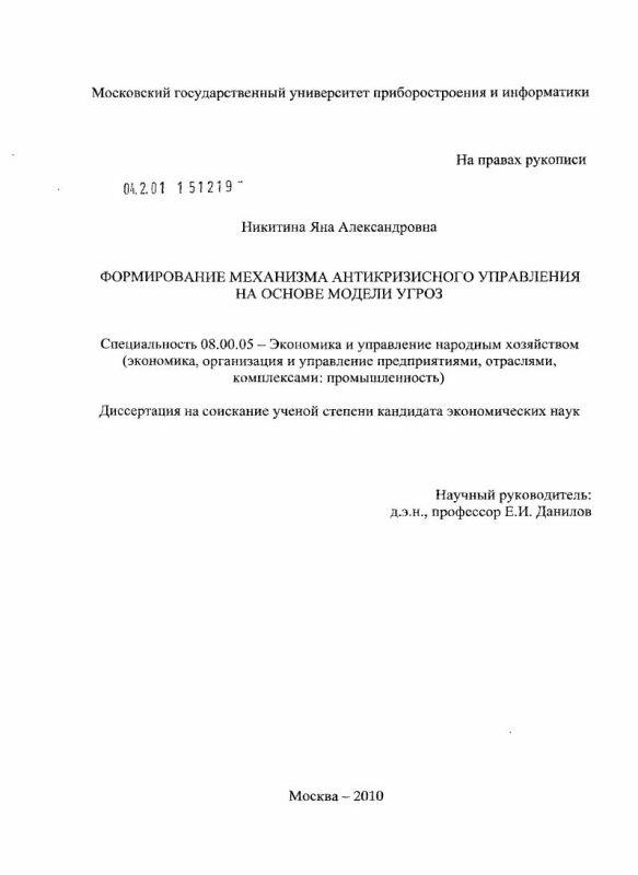 Титульный лист Формирование механизма антикризисного управления на основе модели угроз