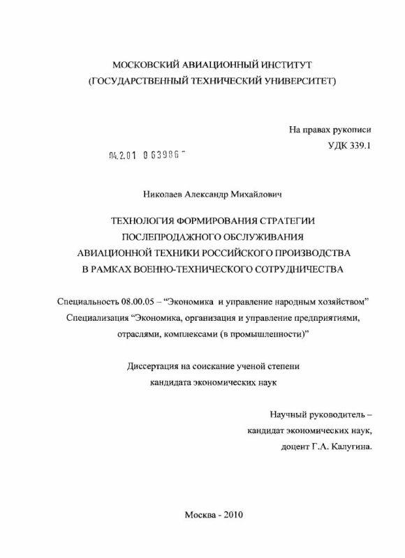 Титульный лист Технология формирования стратегии послепродажного обслуживания авиационной техники российского производства в рамках военно-технического сотрудничества