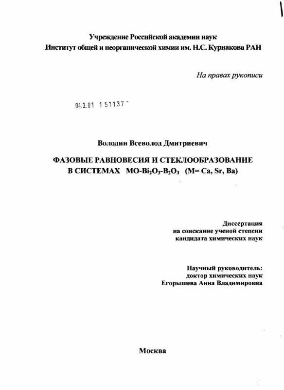 Титульный лист Фазовые равновесия и стеклообразование в системах MO-Bi2O3-B2O3 (M=Ca, Sr, Ba)