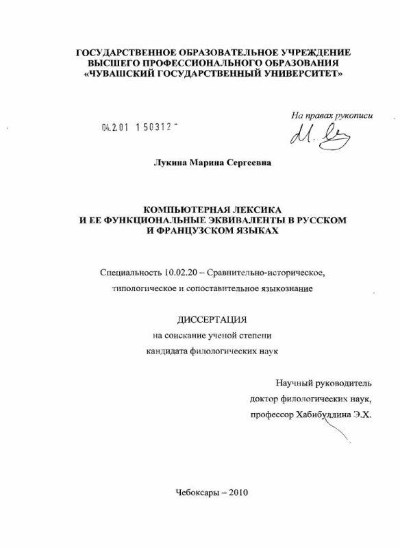 Титульный лист Компьютерная лексика и ее функциональные эквиваленты в русском и французском языках